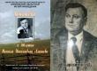 100-летию Михаила Алексеева посвятят выставку в областном музее