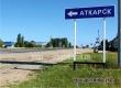 Саратовских журналистов провезут с пресс-туром по Аткарскому МР
