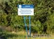 В Аткарском МР с целью экономии средств объединят ряд муниципалитетов