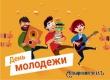 На День молодежи аткарчан ждут спорт, дискотека и артисты из Саратова