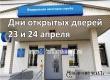 Аткарчан ждут в налоговой инспекции на Дни открытых дверей