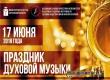 Аткарский оркестр «Возрождение» выступит на празднике духовой музыки