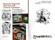 Работы аткарчан с конкурса экслибриса опубликованы в книге о Тургеневе