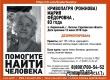 В Саратовской области ищут пропавшую на День России пенсионерку