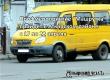 Автоинспекторы проследят за перевозками пассажиров в маршрутках