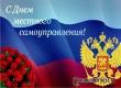 В Аткарске пройдет концерт ко Дню работника муниципальной службы