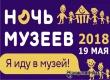 В субботу жителей Аткарского района приглашают на Ночь музеев-2018