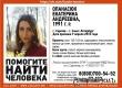 В Саратовской области ищут 26-летнюю Екатерину Опанасюк