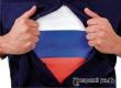 Более 90% россиян причислили себя к патриотам – соцопрос