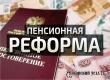 Кабмин объявил о повышении пенсионного возраста: 63 года и 65 лет