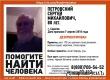 В Саратовской области волонтеры ищут 80-летнего Сергея Петровского