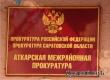 Прокуратура выявила нарушения в работе аткарских приставов
