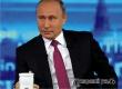 75% россиян остались довольны ответами на прямой линии с Путиным