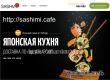«Сашими» предлагает японские, европейские и американские блюда по доступной цене