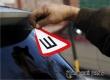 МВД РФ выступило с инициативой об отмене знака «Шипы» на стекле