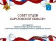 В Саратовской области по примеру Аткарска создадут Совет отцов