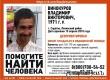 В Саратовской области без вести пропал 47-летний Владимир Винокуров