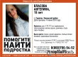 В Саратовской области идет поиск 15-летней девочки-подростка