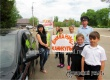Аткарские водители уступали дорогу детям и фотографировались на память