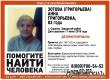 В Саратовской области пропала без вести 83-летняя Анна Зотова