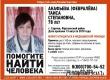 В Саратовской области пропала без вести 78-летняя Таиса Акафьева
