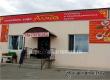 Кафе «Алмаз» предлагает аткарчанам азербайджанскую и турецкую кухню
