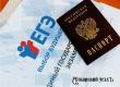 Жители России видят в ЕГЭ причину ухудшения знаний школьников