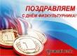 Клуб «Русичи» поздравил спортивную общественность с праздником