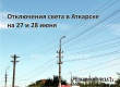 Жители 4 улиц в Аткарске останутся без света. Плановые отключения