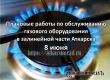 Жители пяти многоквартирных домов Аткарска останутся без газа
