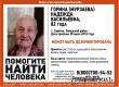 В Саратовской области ищут пенсионерку в пальто и сланцах