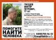 В Саратовской области пропал пенсионер в черной рубашке и трико