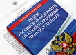 В Аткарске предпринимателей незаконно привлекали к ответственности