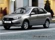 АвтоВАЗ официально представил новое поколение Lada Granta