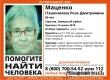 В Саратовской области пропала дезориентированная Роза Маценко