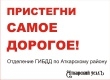 На дорогах Аткарска пройдет операция «Пристегни самое дорогое»