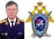 Глава областного Следственного комитета проведет прием в Аткарске