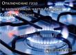 На Талалихина и Тургенева проведут обслуживание газового оборудования