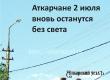 В пригороде Аткарска ожидается плановое отключение света