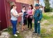 В Аткарске состоялся рейд по мерам пожарной безопасности