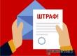Штрафы за нелегальный бизнес в РФ могут увеличить сразу в 40 раз
