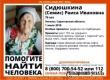 В Саратовской области ищут пенсионерку с родинкой на лице