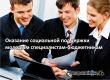 Соцподдержка: Молодые специалисты получат денежные выплаты