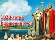 К 1030-летию Крещения Руси в Аткарске пройдет турнир рукопашного боя