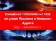 В 4 многоквартирных домах по улице Пушкина ожидаются отключения газа