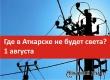 В Аткарске останутся без света администрация, почта и военкомат