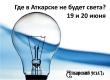 В Аткарске в течение двух дней ожидается отключение электричества
