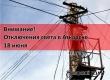 В Аткарске из-за плановых работ отключат свет в пригороде и центре
