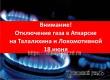 В пяти многоквартирных домах в Аткарске ожидается отключение газа