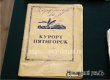 Мама Валерии передала музею записную и курортную книжки мужа